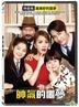 Wonderful Nightmare (2015) (DVD) (Taiwan Version)