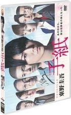 Drama Special Higashino Keigo: Tegami (DVD) (Japan Version)