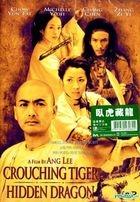 臥虎藏龍 (2000) (DVD) (香港版)