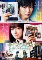 Our Story (DVD) (Japan Version)