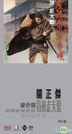 """變色龍 (3""""CD) (限量編號版)"""