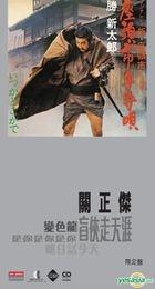 变色龙 (3'CD) (限量编号版)