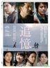 Tsuioku (2017) (DVD) (Taiwan Version)