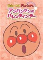 SOREIKE!ANPANMAN PIKAPIKA COLECTION::ANPANMAN NO VALENTINEDAY (Japan Version)