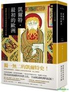 Kai Er Te . Zui Chu De Ou Zhou : Bei Luo Ma Yu Ji Du Jiao Fu Gai De Wen Hua Shui Mo