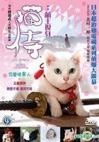 Neko Samurai 2: A Tropical Adventure (2015) (DVD) (English Subtitled) (Hong Kong Version)