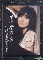 Jia Ni Lan Lao Lao Karaoke (DVD)