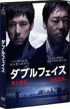 Double Face - Sennyu Sosa Hen, Giso Keisatsu Hen -  (DVD)(Japan Version)