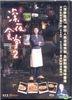Midnight Diner 2 (2016) (DVD) (English Subtitled) (Hong Kong Version)