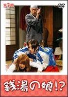 Sento no Musume !? 2 (Japan Version)