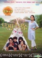 Mama (DVD) (Ep. 1-24) (End) (Multi-audio) (MBC TV Drama) (Taiwan Version)