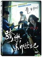 Play (2011) (DVD) (Taiwan Version)