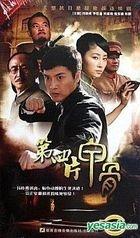 Di Si Pian Jia Gu (DVD) (End) (China Version)