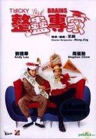 整蠱專家 (1991) (DVD) (修復版) (香港版)