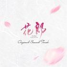 Hwarang Original Soundtrack (Japan Version)