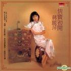 Qing Dou Chu Kai (Original Album Reissue)