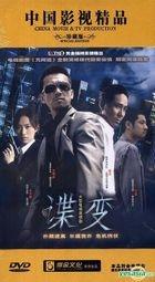 Die Bian (DVD) (End) (China Version)