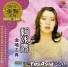 Jin Sang Ming Qu (2CD) (Malaysia Version)