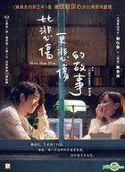 More Than Blue (2018) (DVD) (Hong Kong Version)