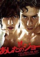 Tomorrow's Joe (DVD) (Standard Edition) (Japan Version)