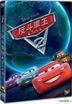 Cars 2 (2011) (DVD) (Hong Kong Version)