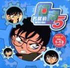 Detective Conan 5 (VCD) (Box 1) (Hong Kong Version)