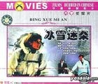 Bing Xue Mi An (VCD) (China Version)