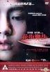 Angel Whispers (2015) (DVD) (Hong Kong Version)