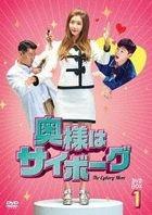 Borg Mom (DVD) (Box 1) (Japan Version)