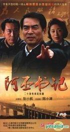 A Pi Shu Ji (DVD) (End) (China Version)