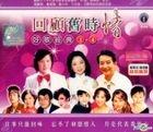 回顧舊時情好歌經典1-4 (4CD) (マレーシア版)