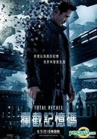 Total Recall (2012) (DVD) (Taiwan Version)