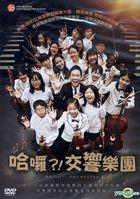 Hello?! Orchestra (DVD) (Taiwan Version)