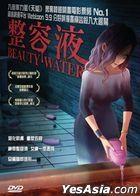 Beauty Water (2020) (DVD) (Hong Kong Version)