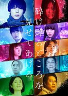 破碎的瞬間  (Blu-ray)(日本版)
