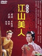 The Kingdom And The Beauty (DVD) (Taiwan Version)
