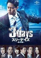 Three Days The Movie (DVD) (Japan Version)