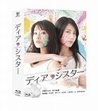 Dear Sister (Blu-ray) (Japan Version)