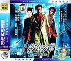 Gu Feng (VCD) (China Version)