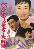 Beranmee Geisha to Osaka Musume (DVD) (Japan Version)