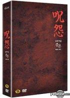 Juon 1 + 2 Original Boxset (Korean Version)