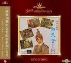 Bai Tu Hui (Theme Song) (Crown Records 50th Anniversary Gold Discs Series)