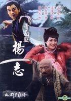 水滸英雄譜 - 青面獸楊志 (DVD) (台灣版)