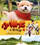 Mameshiba: Cubbish Puppy (VCD) (English Subtitled) (Hong Kong Version)