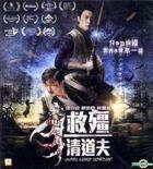 Vampire Cleanup Department (2017) (VCD) (Hong Kong Version)