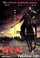 The Lost Bladesman (DVD) (Hong Kong Version)
