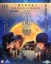 Namiya (2017) (Blu-ray) (English Subtitled) (Hong Kong Version)