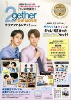2gether THE MOVIE Clear File Set BOOK