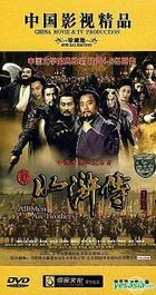All Men Are Brothers (2010) (DVD) (Part II) (China Version)