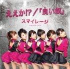 IIyatsu / Eeka!? [Type A](SINGLE+DVD) (First Press Limited Edition)(Japan Version)